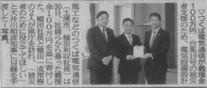 茨城新聞に掲載されました(1/31号)