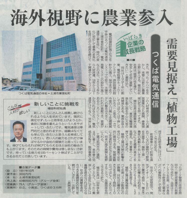 茨城新聞『就活(いばらき企業の成長戦略)』に掲載されました