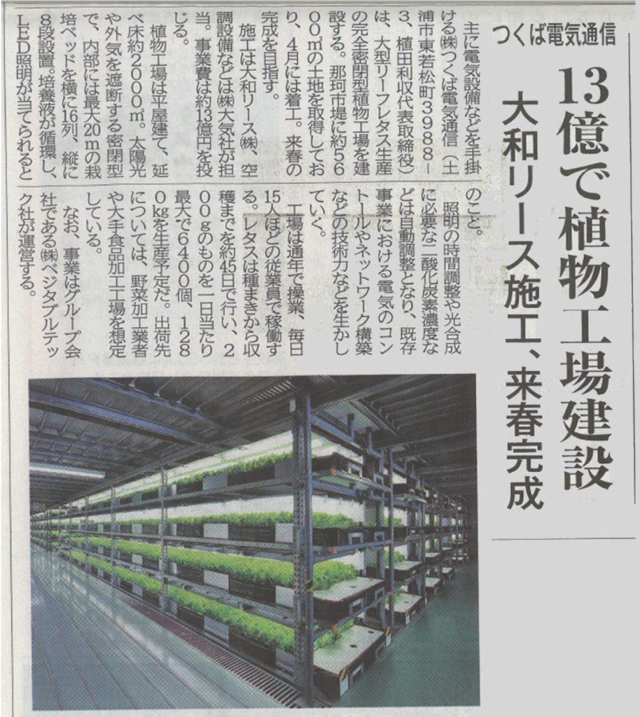 建設未来通信『県内 地域総合(話題のニュース)』に掲載されました