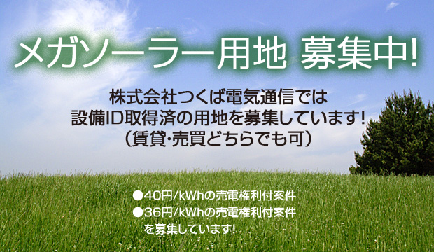 設備ID取得済メガソーラー用地募集。売電権利40円/kWh、36円kWh。